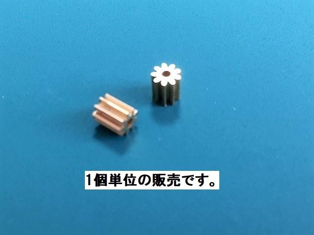 ◆K130 互換メタルピニオンギア 9T 0.4M  純正品より外径が極わずか細い為バックラッシュがとれます。