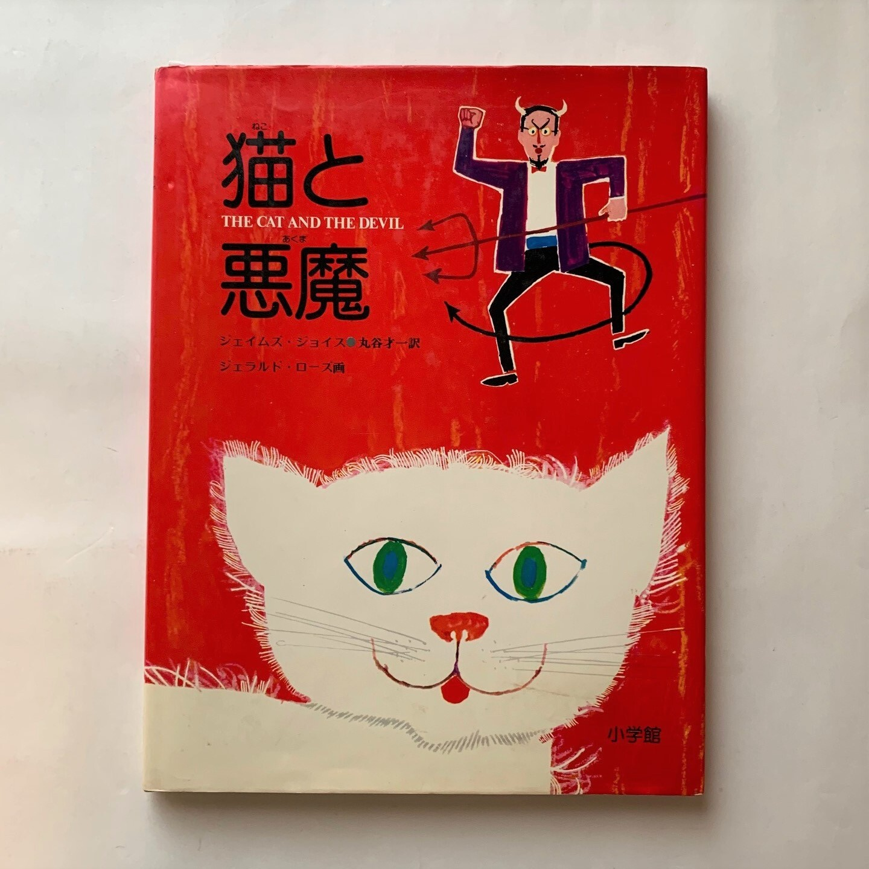 猫と悪魔 The Cat and The Devil / ジェイムズ・ジョイス / ジェラルド・ローズ / 丸谷才一