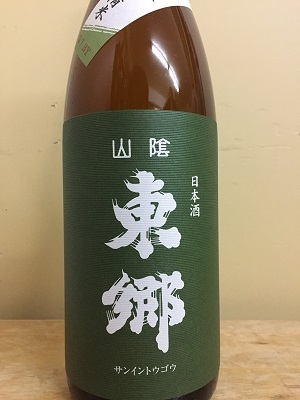 山陰東郷  生酛純米 山田錦 1.8L