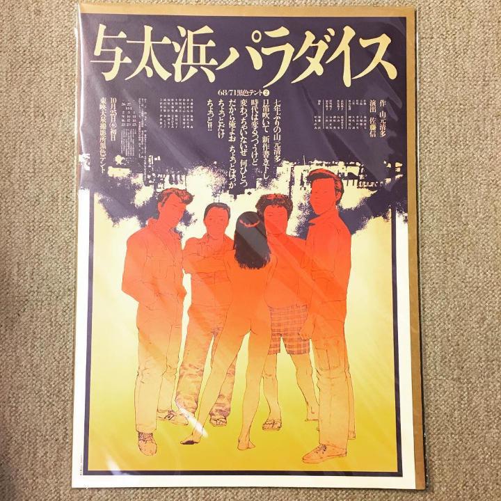 ポスター「大友克洋 与太浜パラダイス 復刻版」 - 画像1