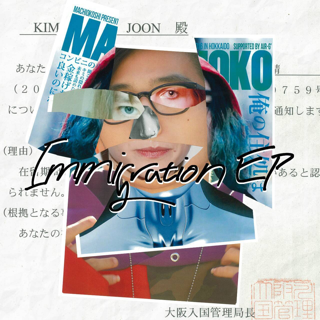 MOMENT JOON / Immigration EP