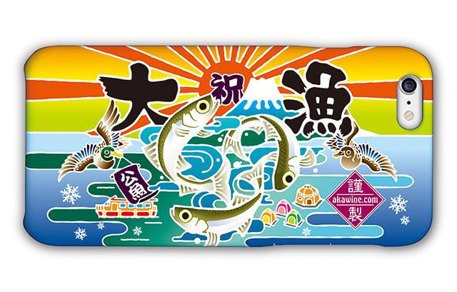 大漁旗スマホケース(ワカサギ)