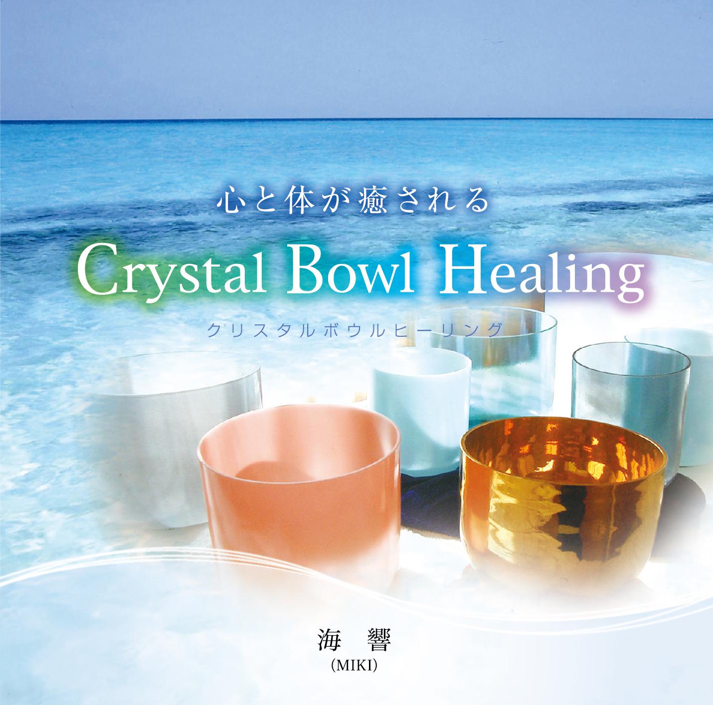 【クリスタルボウルCD】心と体が癒される Crystal Bowl Healing