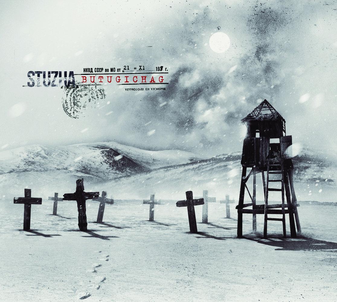 Stuzha - Butugichag CD - 画像1