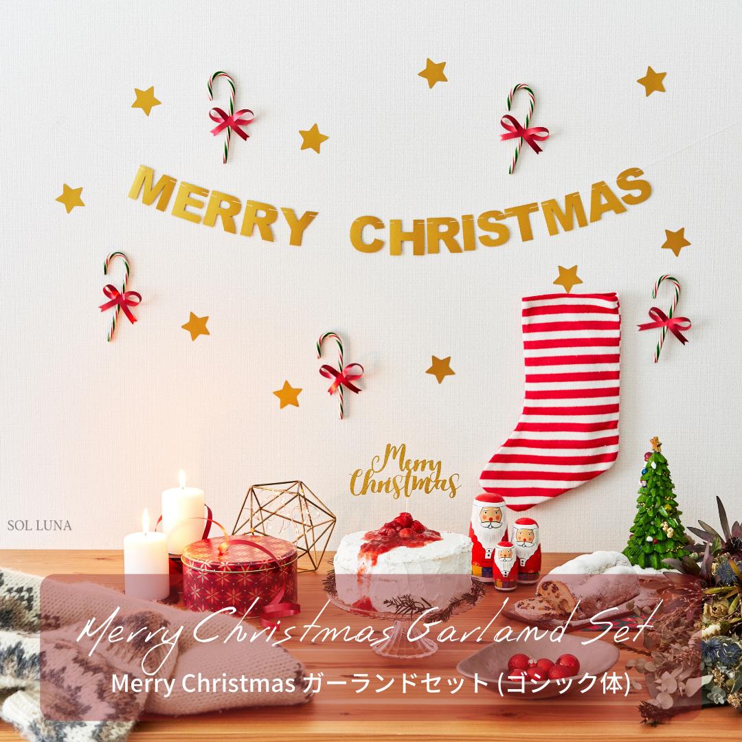 【全2カラー】MERRY CHRISTMAS ガーランドセット(ゴシック体) クリスマス 飾り オーナメント