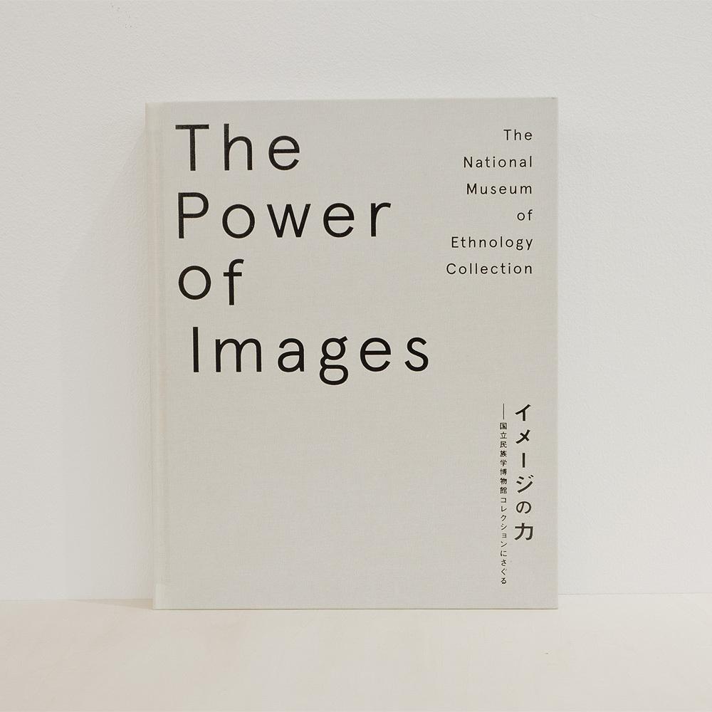 古書 イメージの力 The power of images / 国立民族学博物館コレクションにさぐる