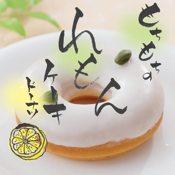 レモンケーキ 米粉100%手焼きドーナツ グルテンフリー