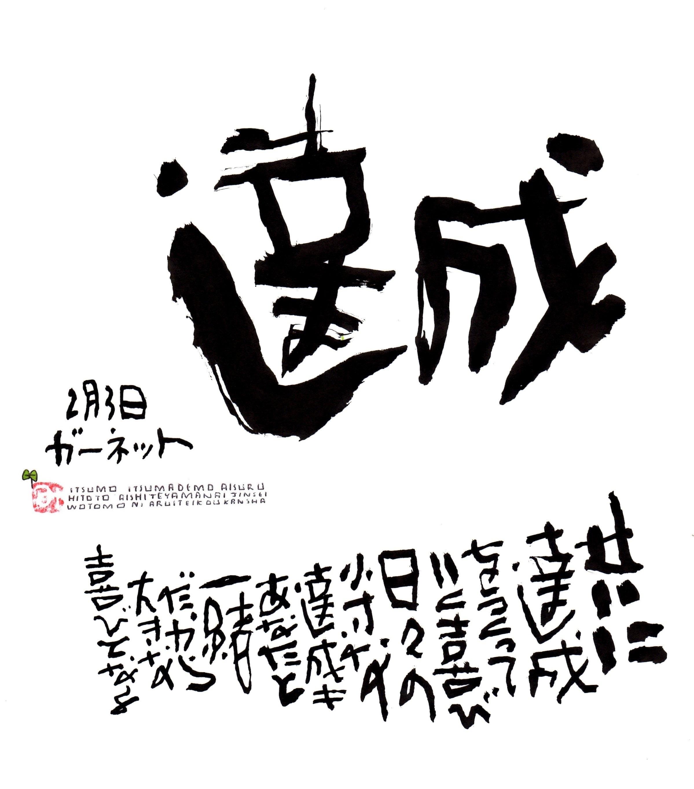 2月3日 結婚記念日ポストカード【達成】
