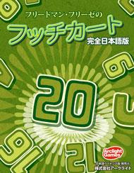 フリードマン・フリーゼの フッチカート 日本語版