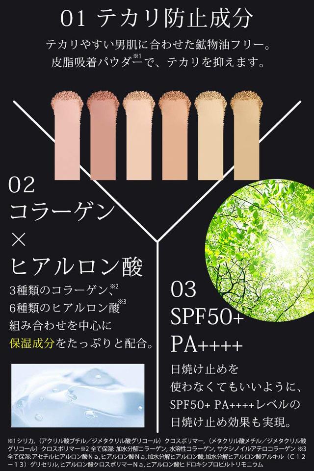 メンズ BBクリーム 『 テカリ防止 皮脂吸着パウダー 配合 』 (日焼け止め SPF50+ PA++++ シミ くま ニキビ隠し ファンデーション)25g