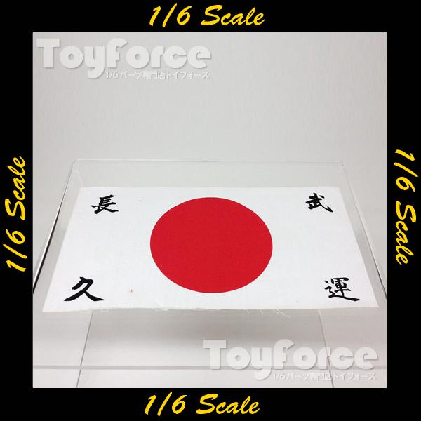 【03342】 1/6 DID 日本国旗