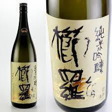 櫛羅(くじら) 純米吟醸 中取り生酒 720ml