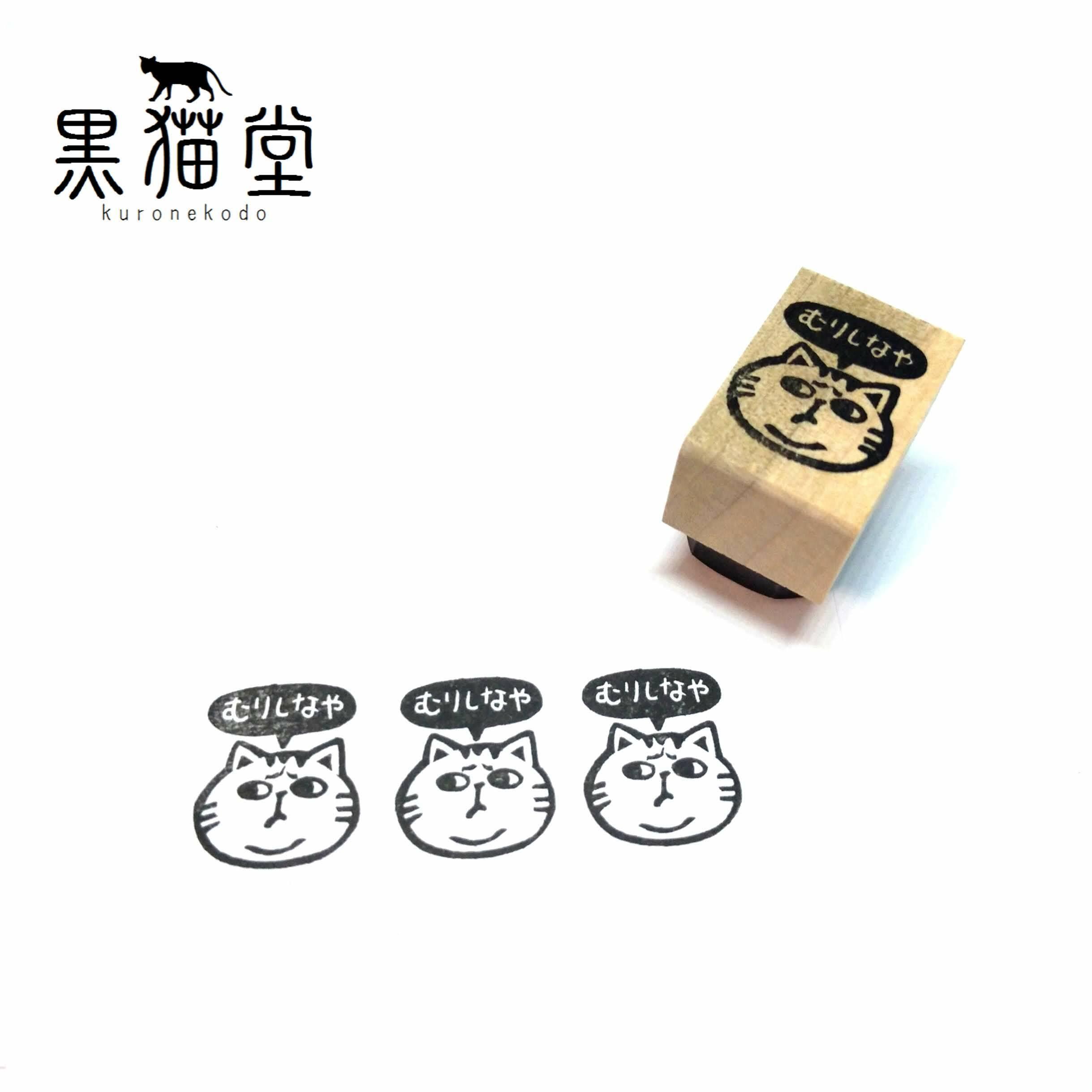 関西弁ネコ「むりしなや」