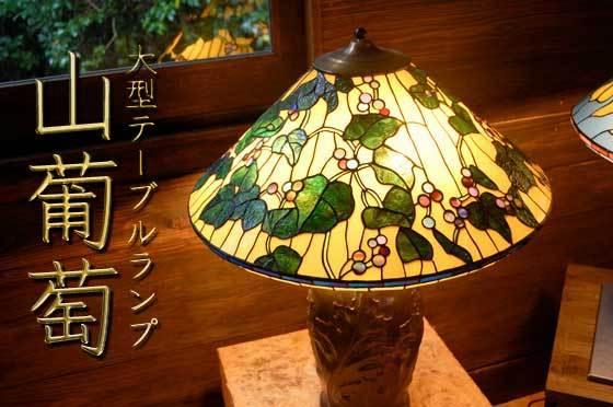 山葡萄(ティファニーランプ)(ステンドグラスのテーブルランプ) 01040005