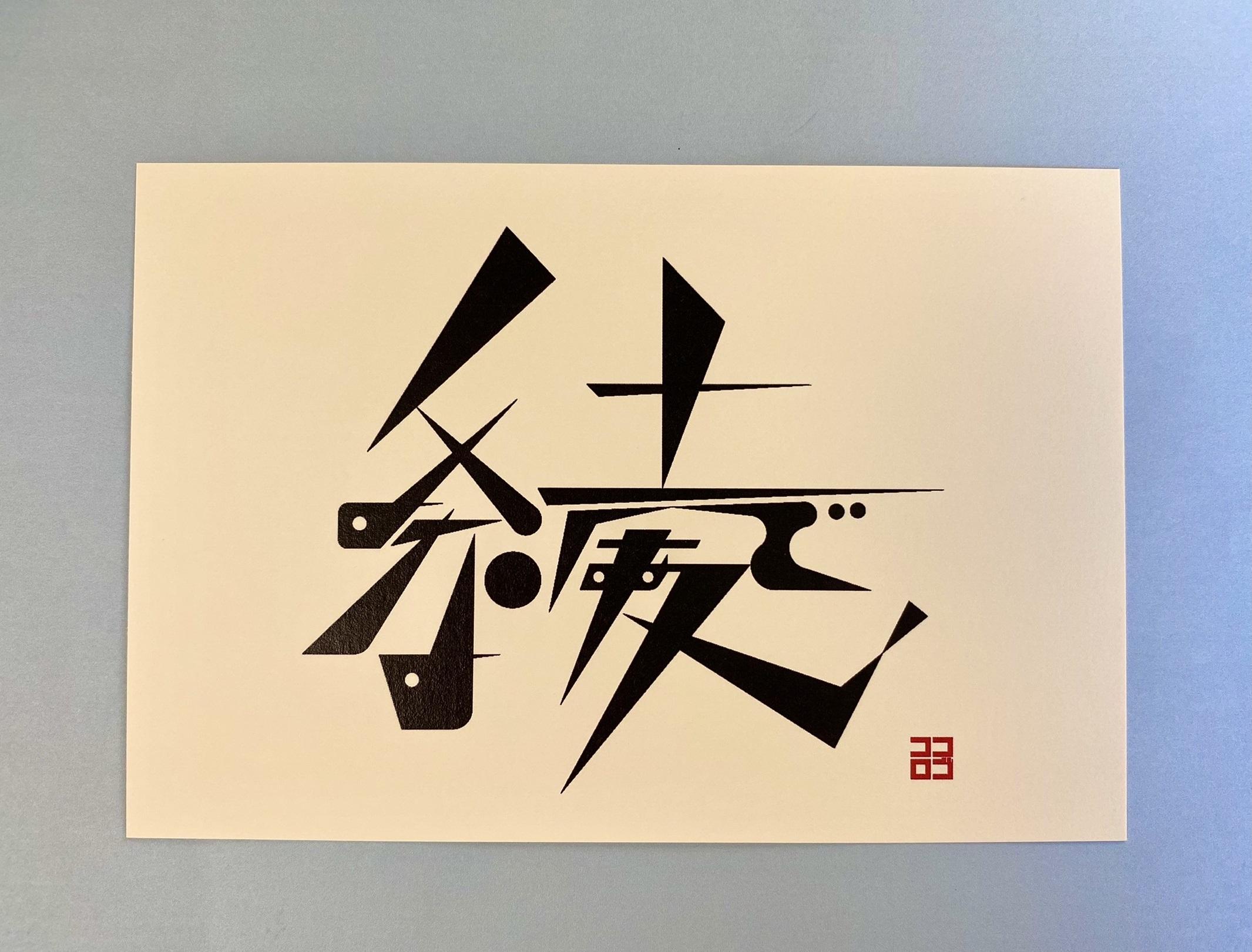 綾〜はなさくであい〜(ココロゴ)