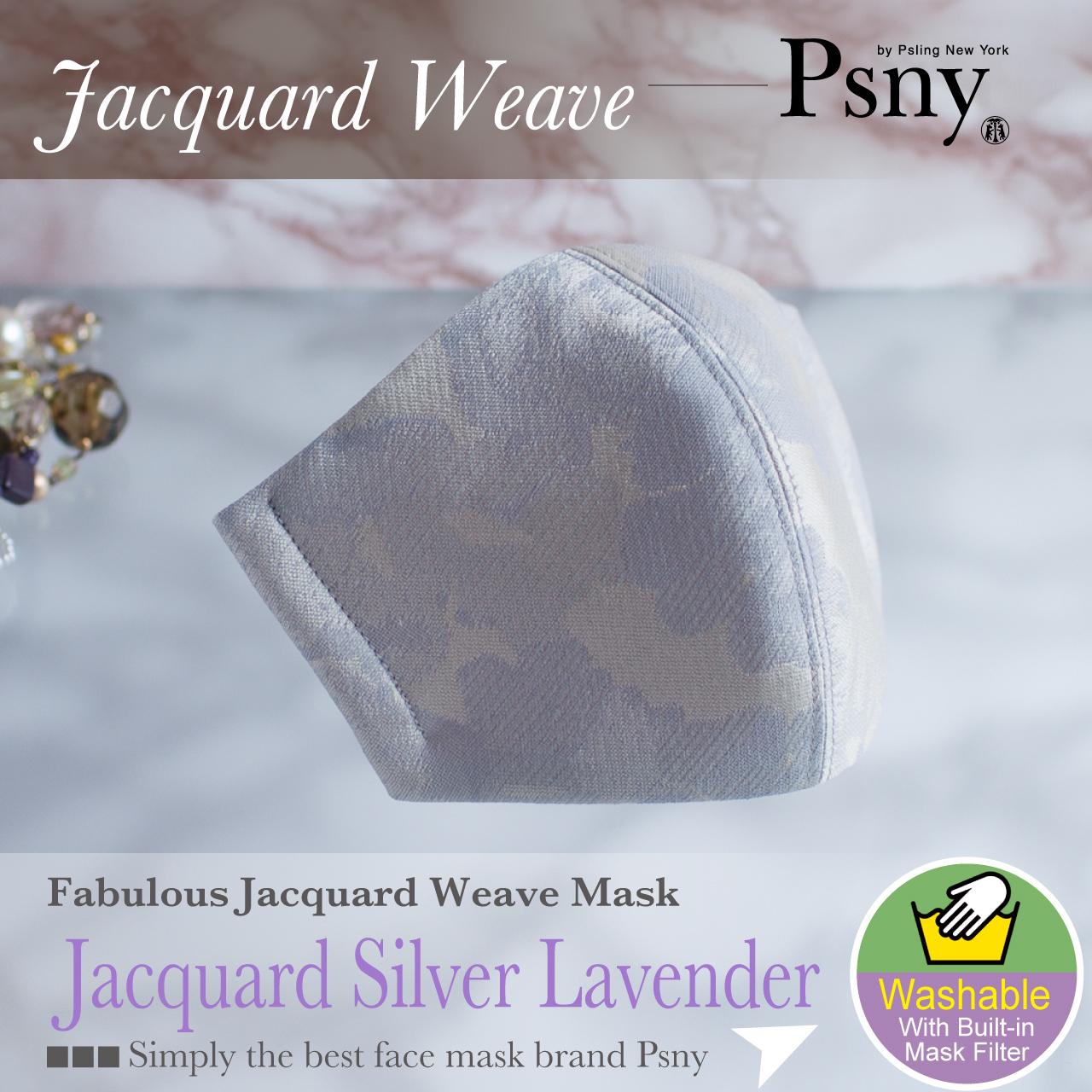 PSNY ジャガード・シルバー ラベンダー 花粉 洗える不織布フィルター入り 立体 大人 高級 フランス マスク 送料無料 FJ7