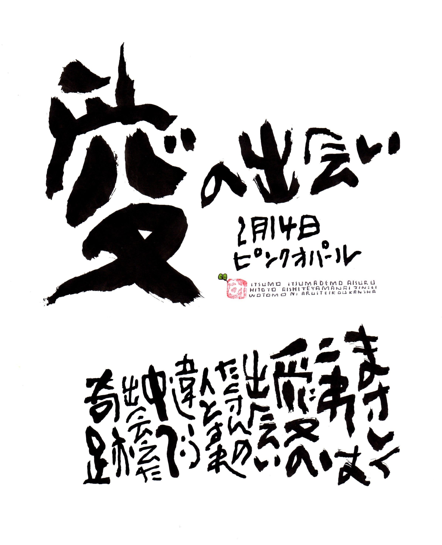 2月14日 結婚記念日ポストカード【愛の出会い】