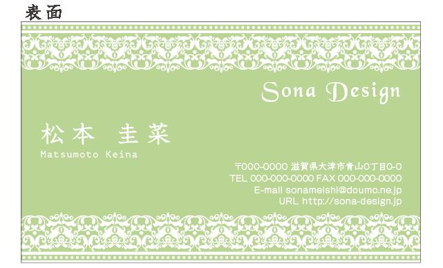 両面名刺・ティアラ風レース グリーン 100枚