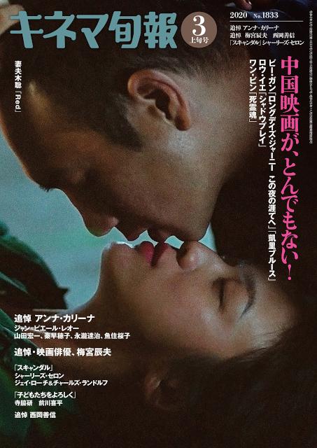 キネマ旬報 2020年3月上旬号 No.1833