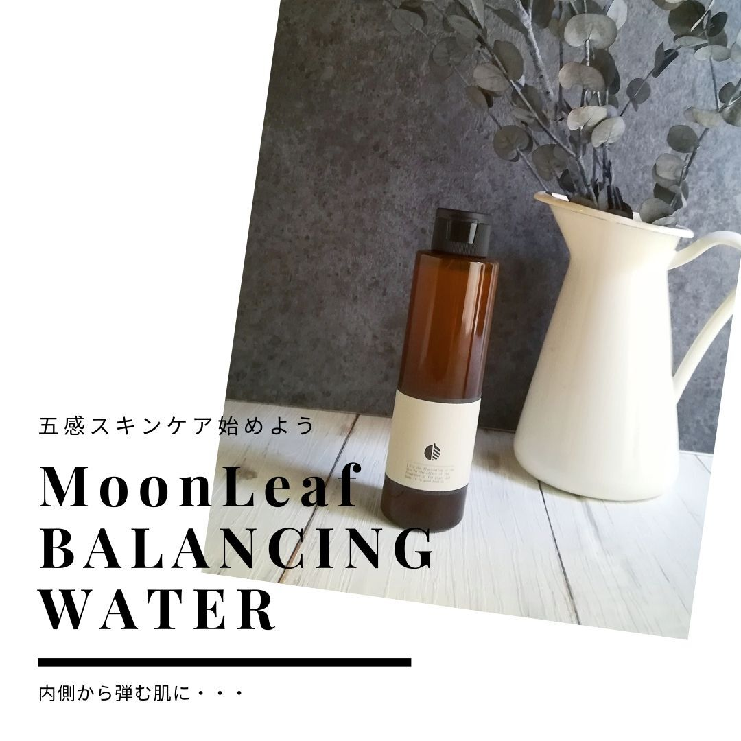MoonLeaf  BALANCING WATER  (化粧水)