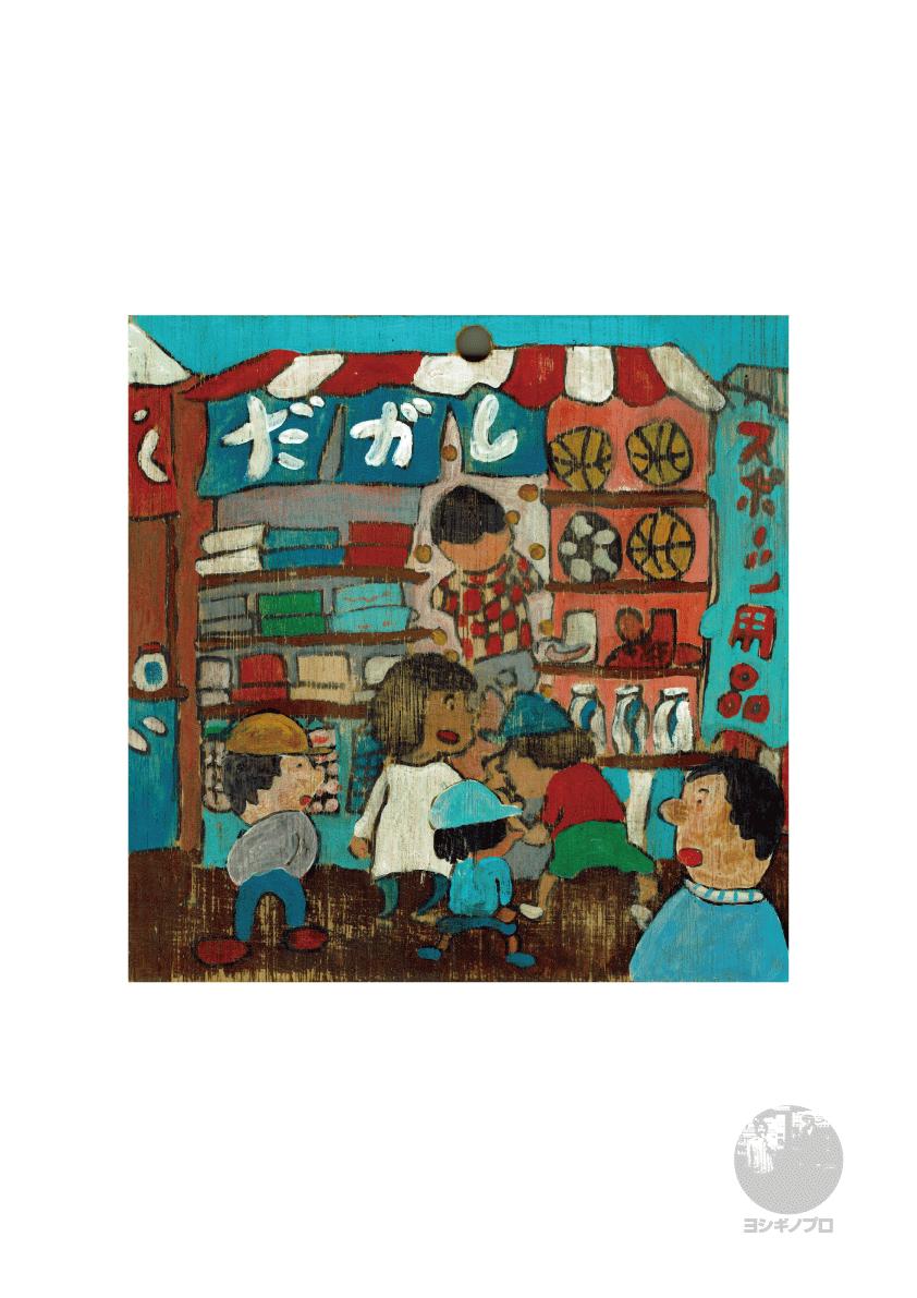 ミニポスター駄菓子屋シリーズ『スポーツ用品』