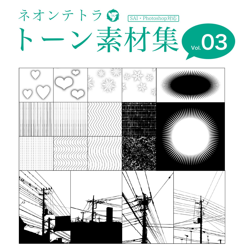 トーン素材集 Vol.3 [ オリジナルトーン:波・点線、電線、街景 ](NEON0004)
