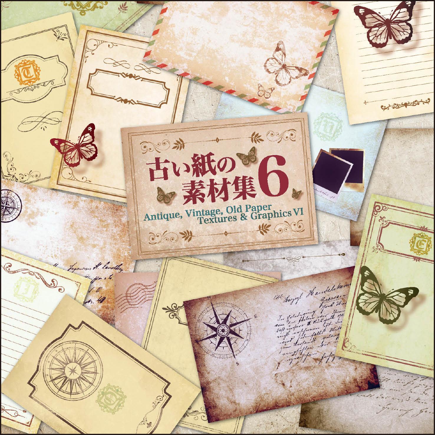 古い紙の素材集6【ダウンロード同梱版】