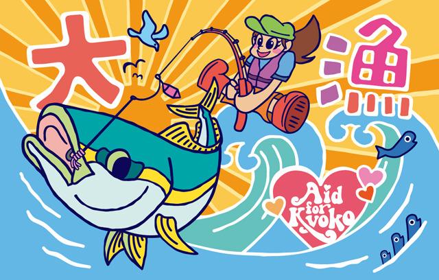 【完売】大漁旗タオル(きょうこちゃんチャリティー)