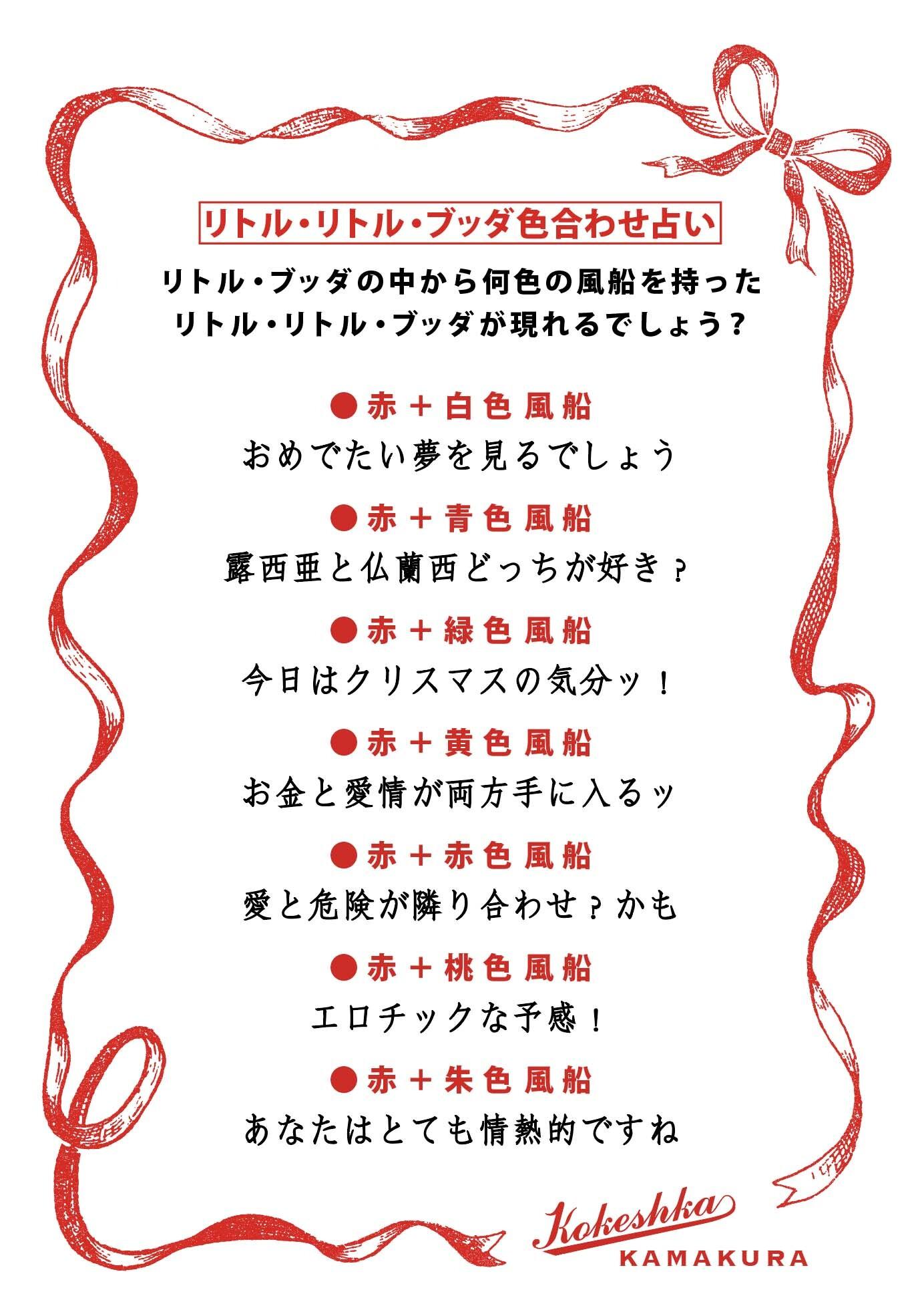 リトル・リトルブッダ根付 2個組(100%ORANGE×コケーシカ)