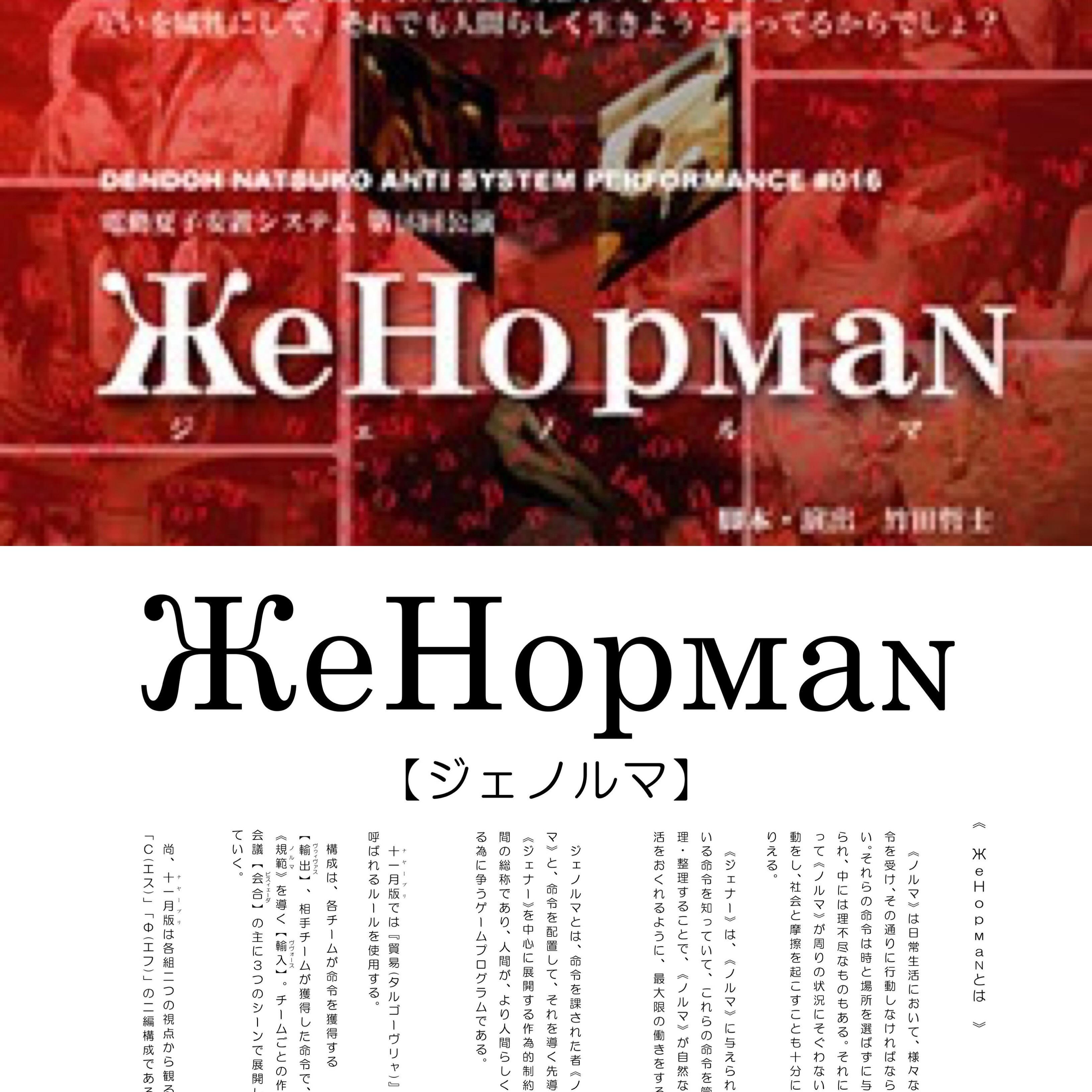 DVD+台本セット 第16回公演『ЖeНoрмаn』