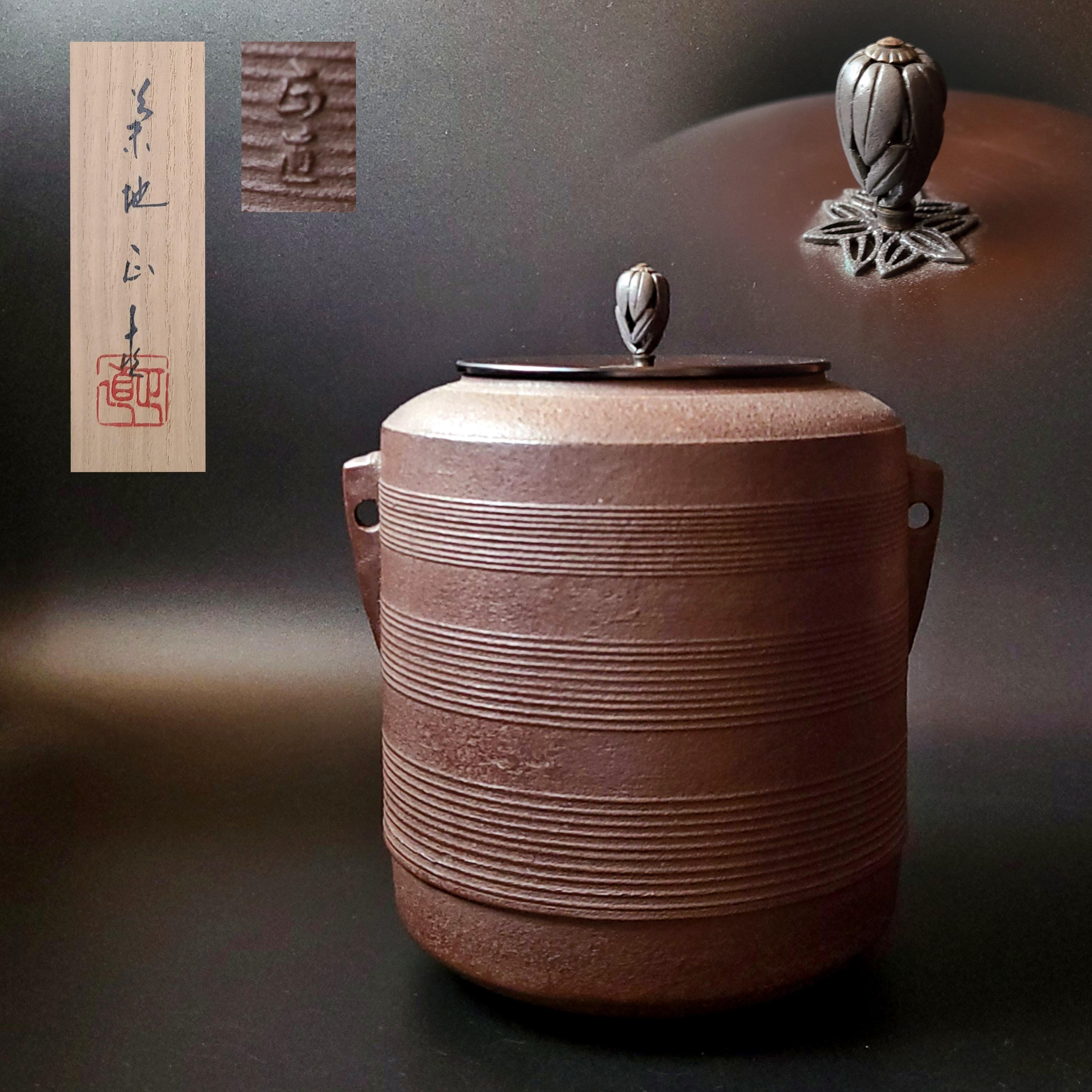 茶道具 糸目 筒釜 菊地正直 共箱 一点物 ほぼ未使用 山形 鋳物 風炉 茶会