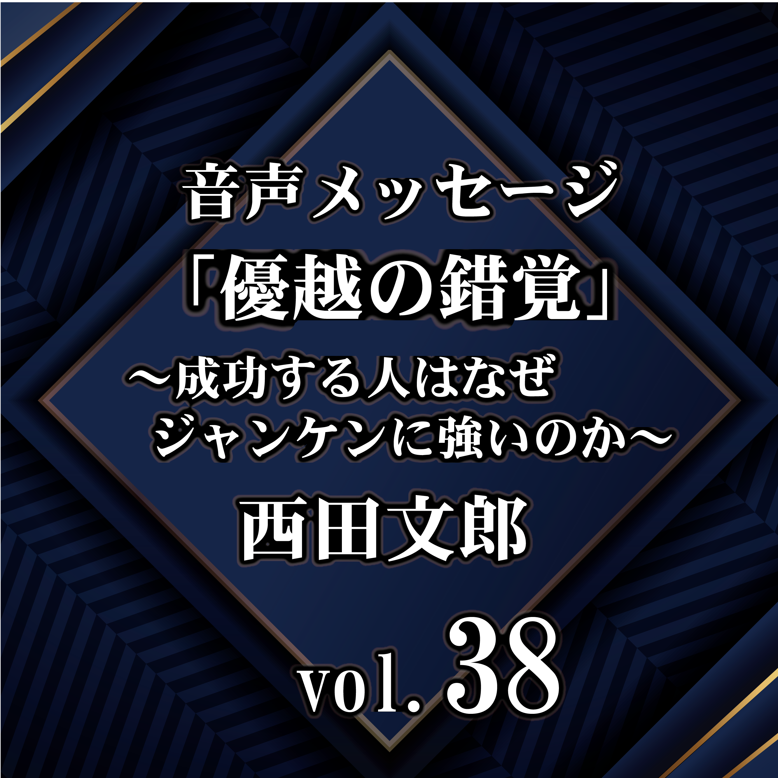 西田文郎 音声メッセージvol.38『優越の錯覚〜成功する人はなぜジャンケンに強いのか〜』