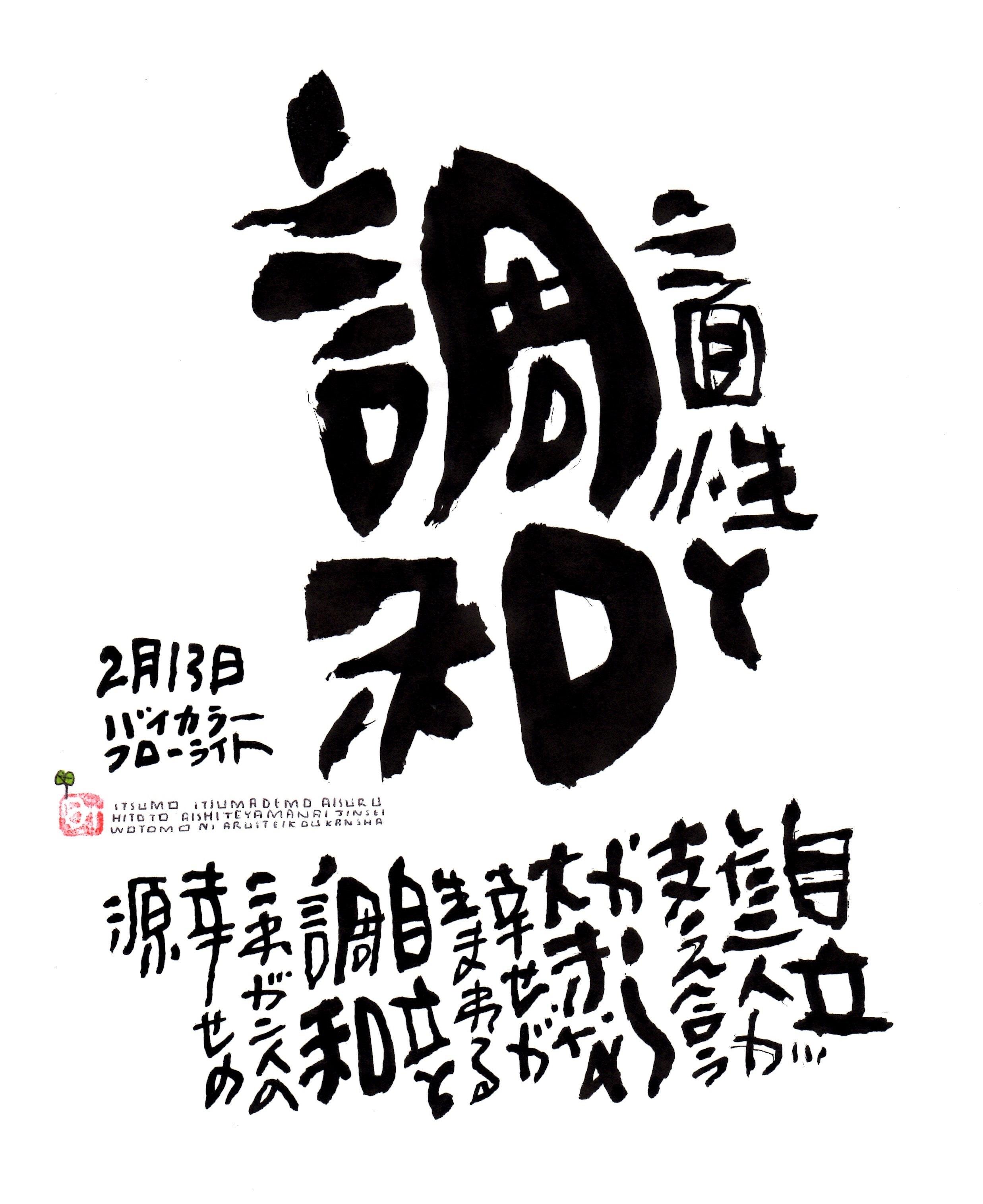2月13日 結婚記念日ポストカード【二面性と調和】