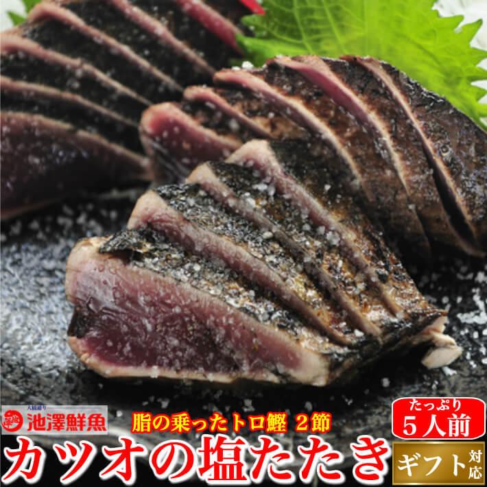 本場高知 カツオの塩たたき  2節 約5人前 (タレ・粗塩) 一本釣り 誕生日 トロ鰹 冷凍便 送料無料 ギフト 海鮮 贈答