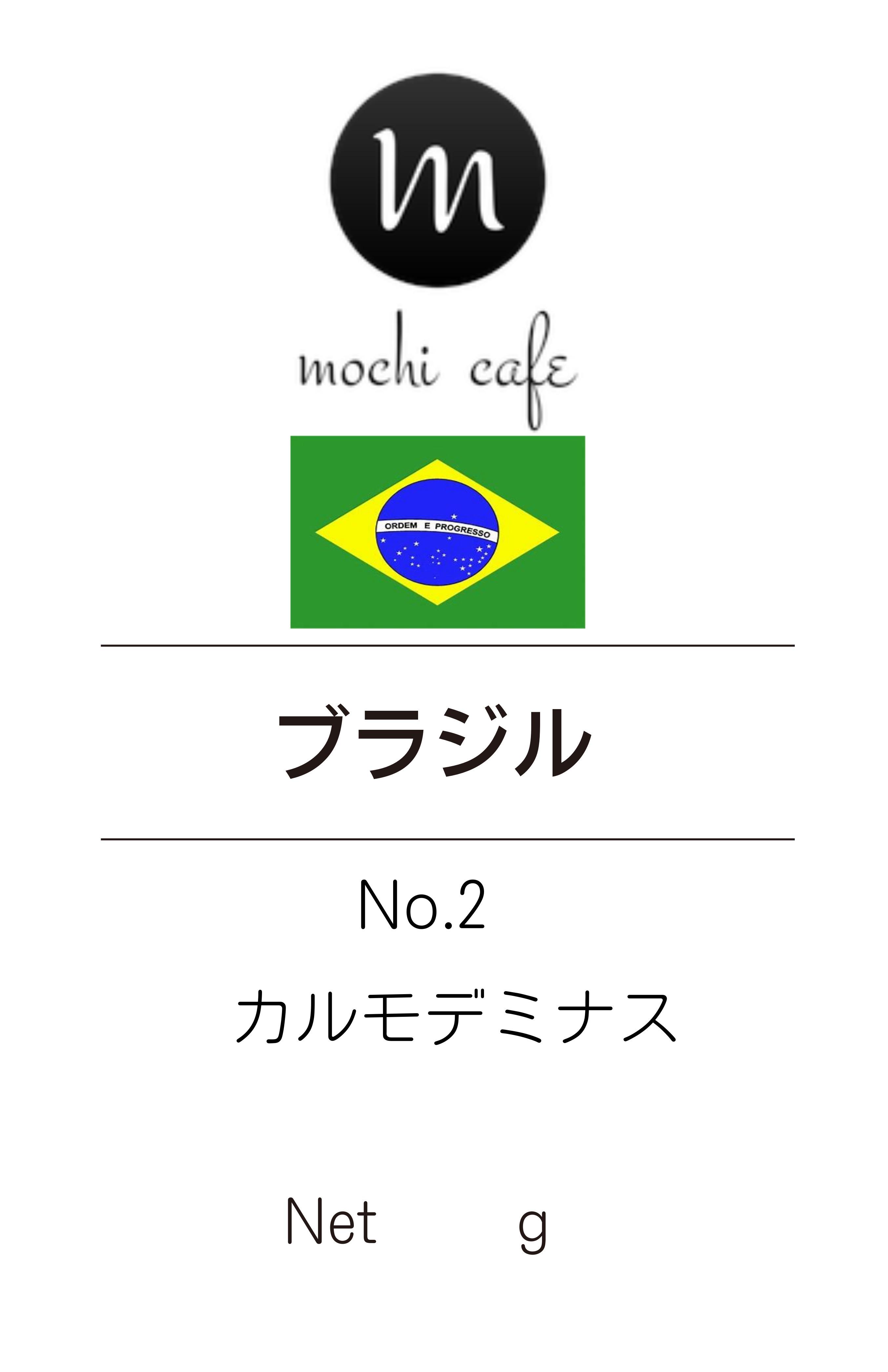 自家焙煎珈琲 ブラジル カルモデミナス 200g