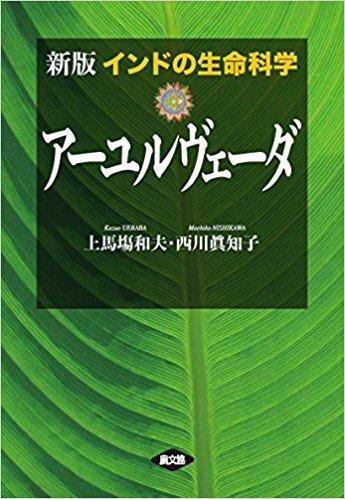新版 インドの生命科学 アーユルヴェーダ