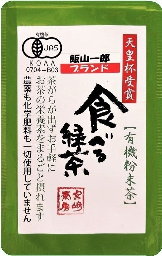 宮崎 五ヶ瀬 食べる緑茶 70g