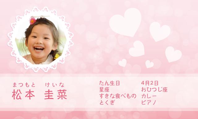 ママ名刺・子ども名刺 姫系のハート ピンク 100枚