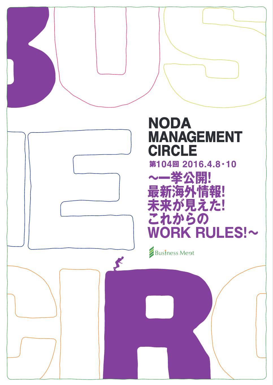 第104回 '16年4月『未来が見えた!これからのWORK RULES!』~タイ・シドニー・ニュージーランド・台湾 レポート~