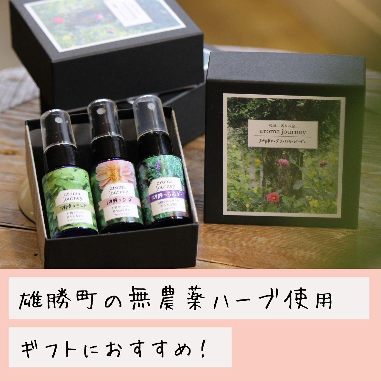 天然マスクスプレーセット「aroma journey」アロマギフトボックス