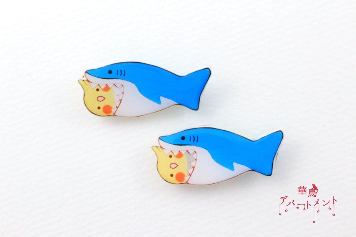 【サメに食べられてるブローチ】オカメインコ