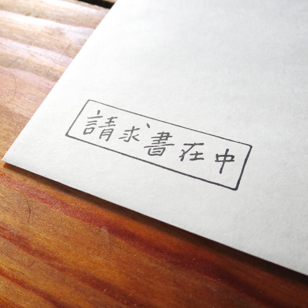 """請求書在中 """"Tegaki"""" シャチハタ"""