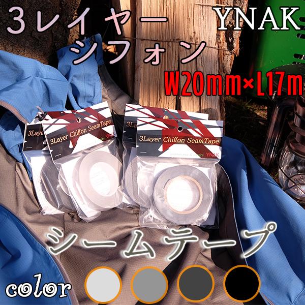 YNAK シームテープ レインウェア 補修 3レイヤー適合 テント不適正 シフォンタイプ 表面柔軟布 縫い目 リペア シームレス 防水 対策 メンテナンス 用 アイロン式 幅20mm×長さ17m (ライトグレー / ブラックグレー / ディープグレー / ブラック)