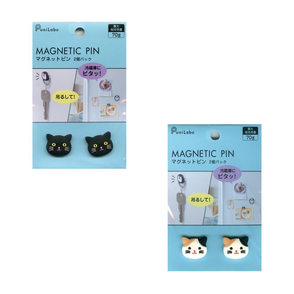 猫マグネットピン(2個パック)全2種類