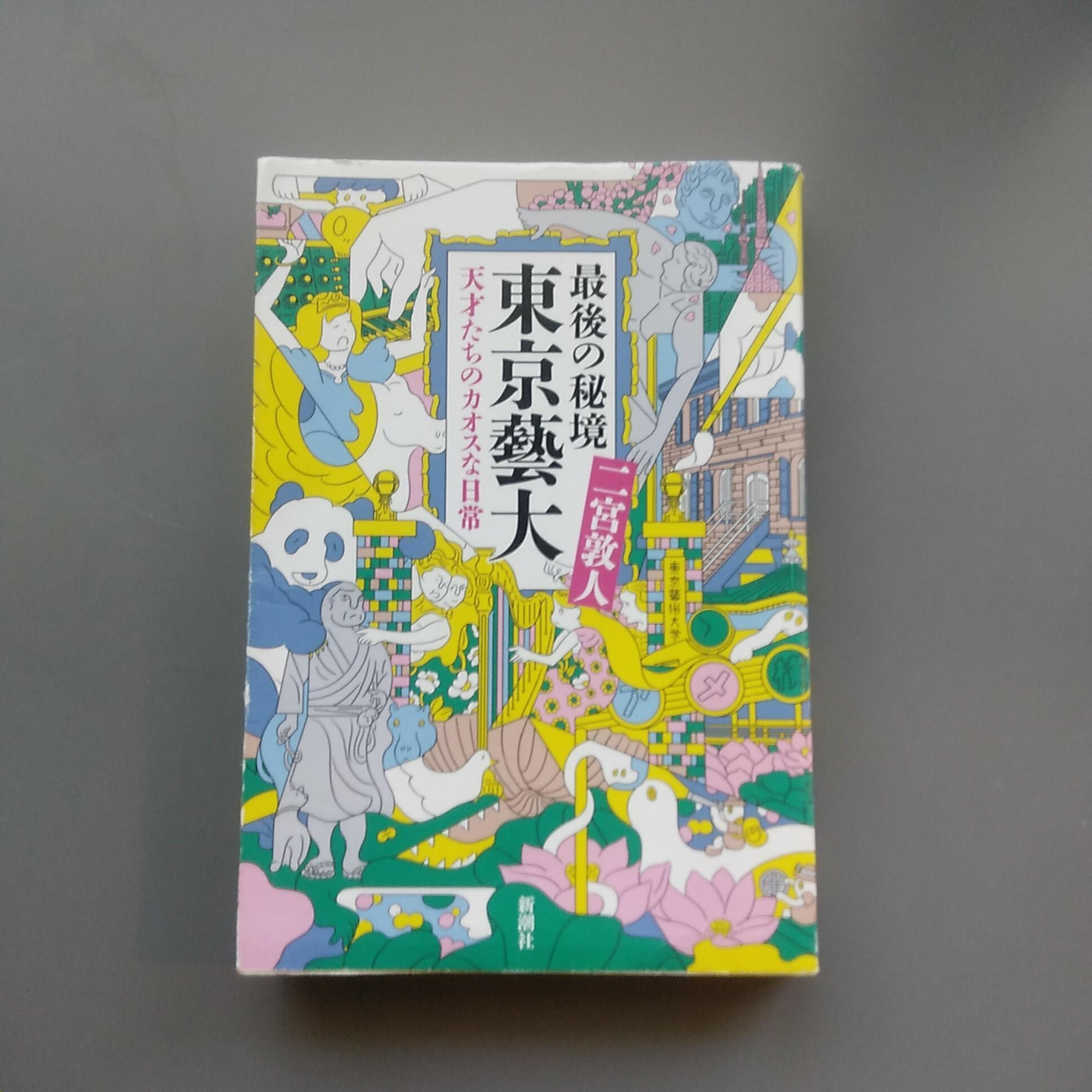 最後の秘境 東京藝大 ~天才たちのカオスな日常