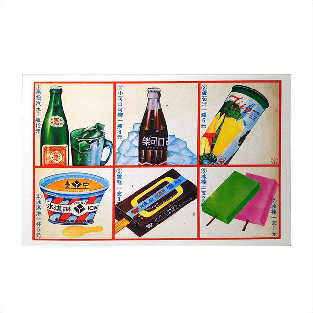 台湾ポストカード 「零食價目表」