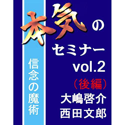 本気のセミナー vol.2『大嶋啓介×西田文郎』(後編)
