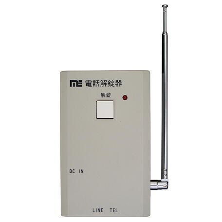 リモコン式ドアロック「NOAKEL」電話解除器(EVC-7120D-IP)