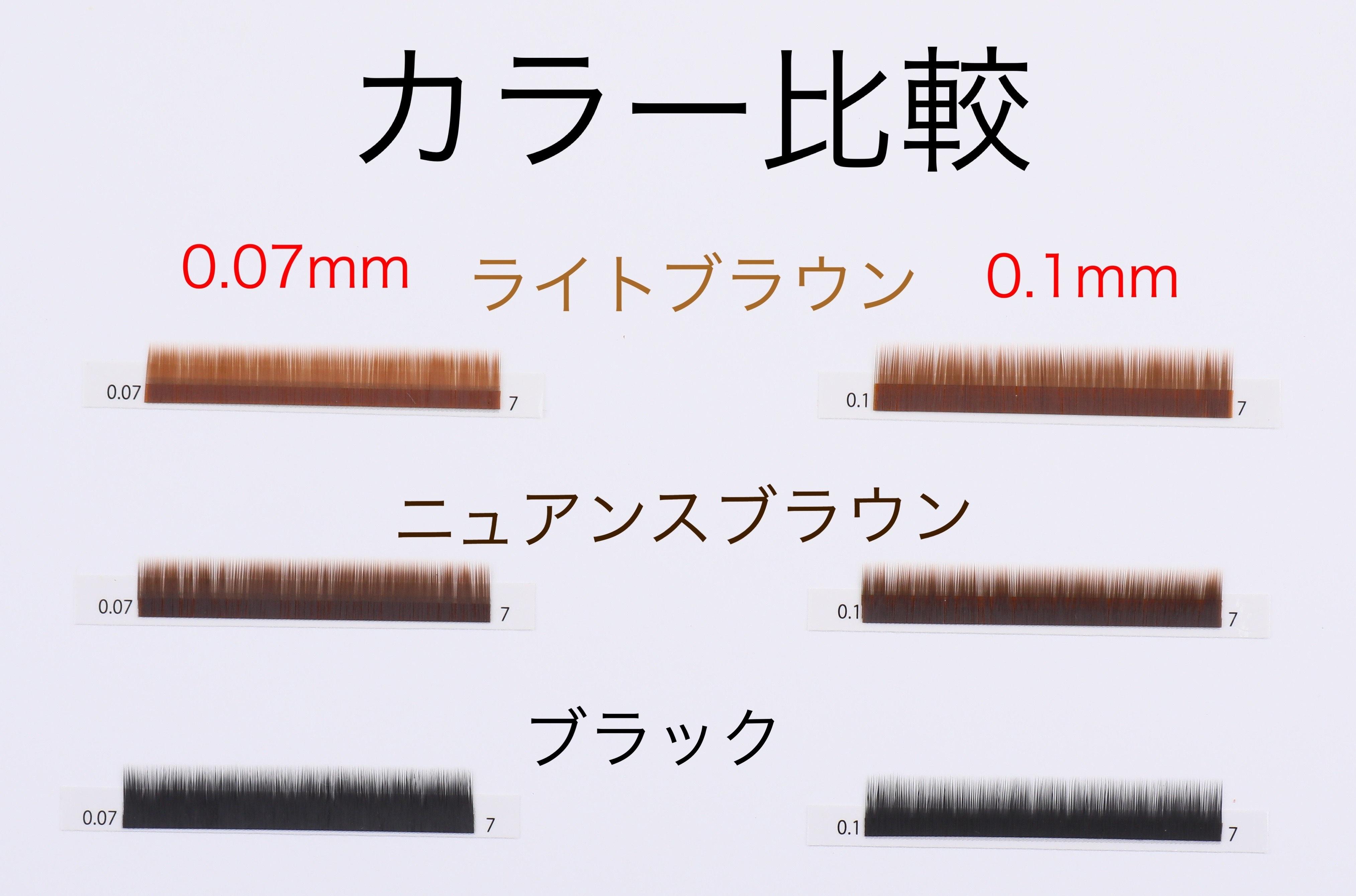プレミアムエクステ ブラック0.03/0.07/0.1mm