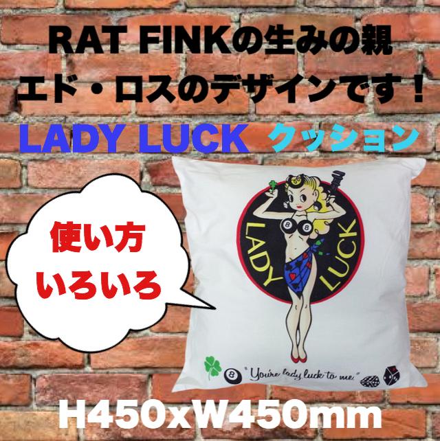 ◆ LADY LUCK ◆クッション◆レディーラック